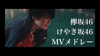 Download Video 欅坂46&けやき坂46 MVメドレー 1st~8th MP3 3GP MP4