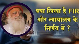 क्या लिखा  है FIR और न्यायालय के निर्णय में ? | Sant Shri Asharamji Bapu Case Verdict