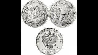 25 рублей 2017 Винни Пух и Три богатыря