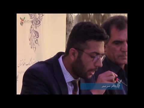 The Afghan Elites Perception Toward  the Islamic Republic of Iran (3-May-2018)