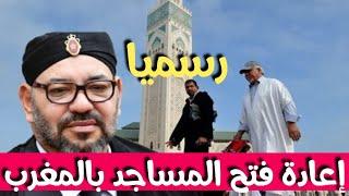 قبل عيد الأضحى بأيام.. وزارة الأوقاف تقرر إعادة فتح المساجد بالمغرب