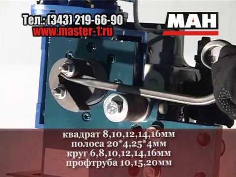 """Станок для холодной ковки с электроприводом """"Мастер-3"""""""