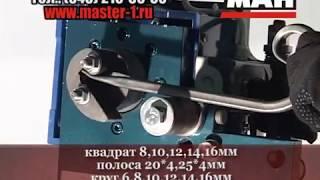 Станок для холодной ковки с электроприводом