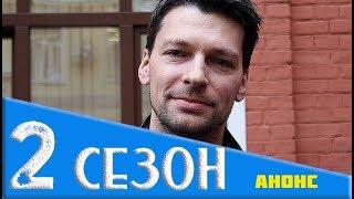 ЗНАХАРЬ 2 СЕЗОН (17 серия) Анонс возможного продолжения