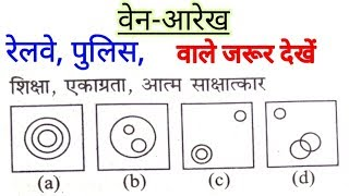 Venn Diagrams, वेन आरेख, part 1, Railway, UP POLICE, Police constable, Reasoning
