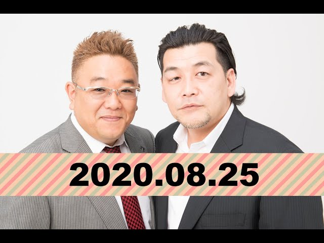 【2020年8月25日OA】fmいずみ サンドウィッチマンのラジオやらせろ