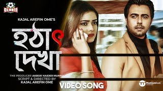 Durey | OST of Hotath Dekha | Bangla New Song 2020 | Club 11 Entertainment