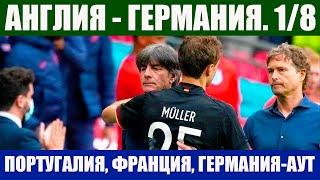 Футбол Евро 2020 1 8 финала Англия Германия Сильнейшая группа F полностью покидает Евро 2020