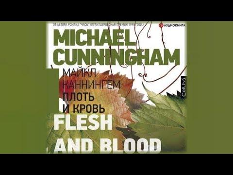 Плоть и кровь   Майкл Каннингем (аудиокнига)