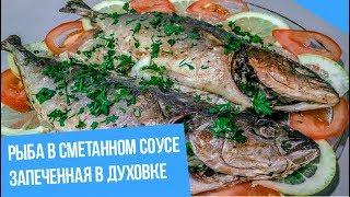 Рыба в сметанном соусе запеченная в духовке