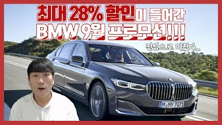 2020년 9월 BMW 프로모션!  2,3,4,5시리즈…