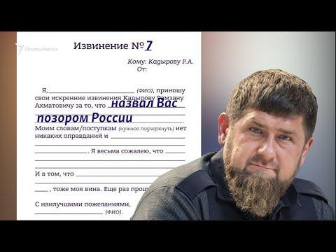 """""""Простите, Кадыров, что назвал вас..."""". Сборник извинений перед главой Чечни"""