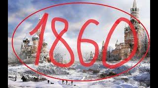 Ядерная зима 19 века? 1860-1880.