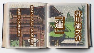 芥川龍之介「運」石丸絹子朗読 青空文庫名作文学の朗読 朗読カフェ
