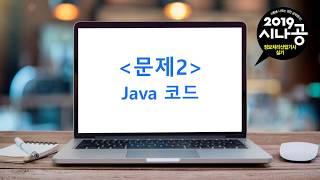[시나공 정보처리산업기사] 02 알고리즘(JAVA코드)…
