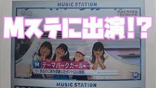 テーマパークガール Theme park Girl⇒https://goo.gl/6hO8jX 宇田川も...