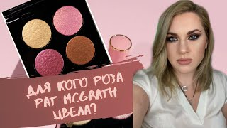 Pat McGrath RITUALISTIC ROSE quad обзор свотчи макияж