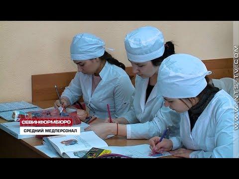 Приём абитуриентов в Севастопольский медицинский колледж увеличат до 400 человек