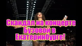 Бузова выступила в Екатеринбурге, без скандала не обошлось! Дом2 новости и слухи