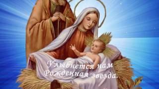 С Рождеством Христовым! Любимая  Рождественская песня  'В ночь на Рождество'.