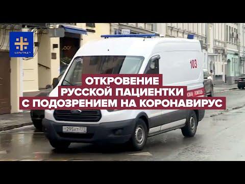 Откровение русской пациентки