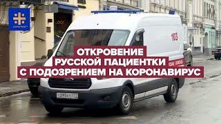 Откровение русской пациентки с подозрением на коронавирус