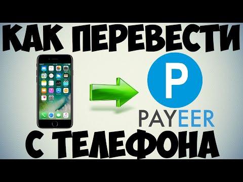 Как перевести деньги с мобильного телефона на Пейер (Payeer)