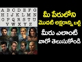 OMG! You Can Know Your Personality Based on Your Name's FIRST Letter  Latest News  VTube Telugu