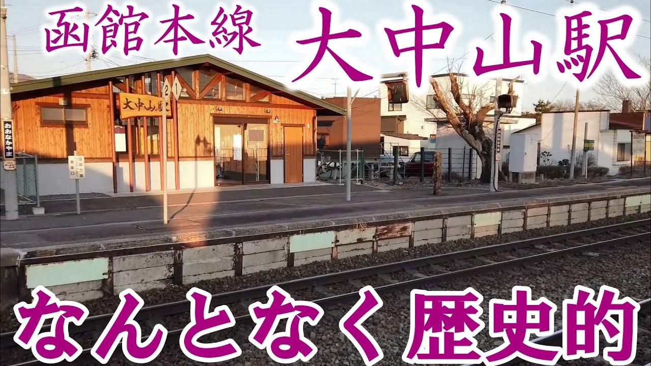 【歴史街道】函館本線『大中山駅』