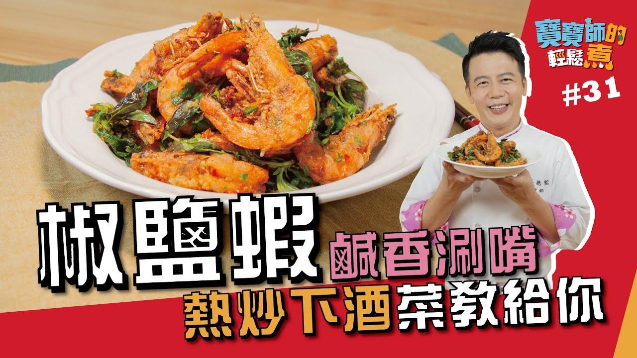 椒鹽蝦 | 鹹香涮嘴 熱炒下酒菜教給你【寶寶師的輕鬆煮】
