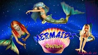 """Фильм """"Mermaids""""(Русалки).Часть 1=)Sims 3-(с озвучкой)"""