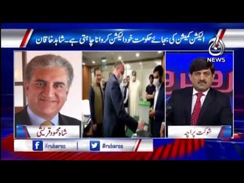 Shah Mahmood Qureshi Exclusive Interview | Rubaroo With Shaukat Paracha | 10 Sep 2021 | Aaj News