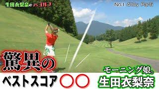「生田衣梨奈のVSゴルフ」の見どころやゴルフで役に立つ情報を 切り抜き動画として投稿しています。 ※当チャンネルは、動画管理元である「かつみんチャンネル」の運営の ...