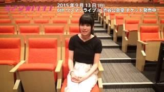 愛乙女★DOLL 6thワンマンライブ in 渋谷公会堂 ティザー映像 佐倉みき編