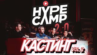КАСТИНГ. VOL 2 // HYPE CAMP 2.0
