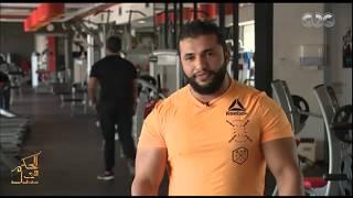 الحكيم في بيتك | صالات الجيم في مصر...وجهة الشباب الجديدة