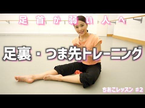 【つま先強化】プロバレリーナの足首、足裏トレーニング!これであなたも綺麗なつま先に♪【ゴムバンド】【タオルトレーニング】