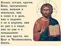 Молитвы на сон грядущим вечернее правило для христиан mp3