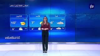 النشرة الجوية الأردنية من رؤيا 3-1-2020 | Jordan Weather