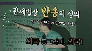 """[이명호 관세법] 관세법상 """"반송""""의 정의? (꼼꼼한 …"""