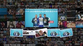 Беляев было непросто до последнего дня ждать старта на чемпионате мира Спорт РИА Новост / Видео