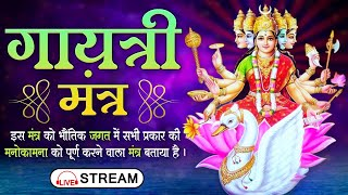 LIVE: Gayatri Mantra Chanting   गायत्री मंत्र   ॐ भूर्भुवः स्वः तत्सवितुर्वरेण्यं
