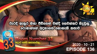 Room Number 33 | Episode 136 | 2020-10-21 Thumbnail