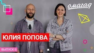 ОМАГАД шоу, Юлия Попова, выпуск №6