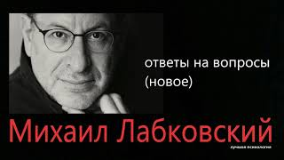 Ответы на вопросы НОВОЕ 28 09 21 Михаил Лабковский