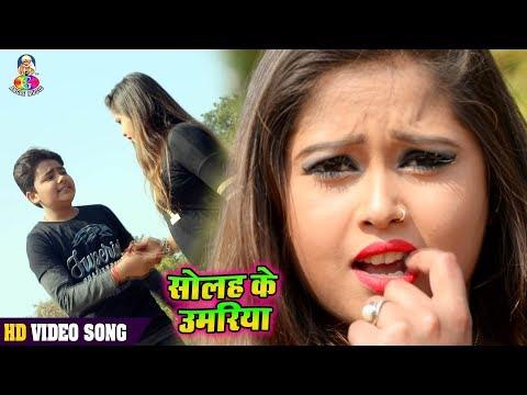 2019 में धमाल मचाने वाला गीत | सोलह के जवनिया में | Solah Ke Jawaniya Me | Vishal Shukla .
