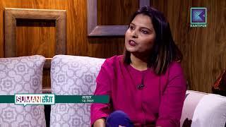 Banita Khanal, Parkinson's Nepal | Suman Sanga | 24 March 2018