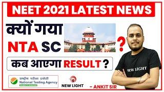 NEET 2021 LATEST NEWS | क्यों गया NTA SC? कब आएगा RESULT? #Ankit_Sir #NewLightInstitute #neet_2021