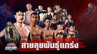 FULL   Muay Thai Super Champ   24/01/64   ช่อง8 มวยไทยซุปเปอร์แชมป์ มวยสายลุยพันธุ์แกร่งแห่งปี 2020