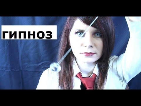 гипноз II Russian girl hypnotize you in Russian with Oxanna Choma 2  ASMR Softly spoken